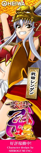 『CR戦国乙女3~乱~』製品サイト