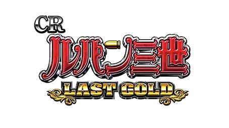 CRルパン三世~LAST GOLD~