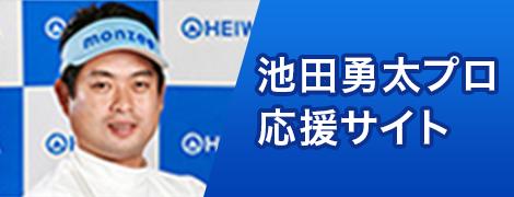 平和は池田勇太プロを応援しています