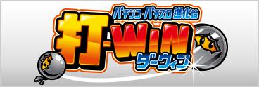 打-WIN