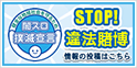 STOP!違法賭博